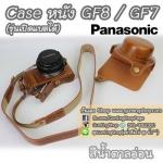 เคสกล้อง Panasonic GF8 GF7 รุ่นเปิดแบตได้ Full & Half Case Pana GF8 GF7
