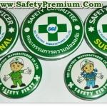ตัวอย่างเข็มกลัด Safety OFfficer, Safety Committee, Safety First พิมพ์โลโก้บริษัท