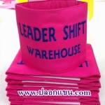 ปลอกแขน LEADER SHIFT WAREHOUSE