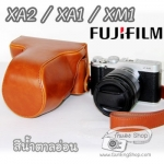 เคสกล้องหนัง XA2 XA1 XM1 รุ่นหนังเงา Case Fujifilm XA2 XA1 XM1