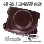 เคส Nikon J1 J2 สีน้ำตาล
