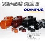 เคสกล้องหนัง Case Olympus OMD EM5 Mark II / OMD-EM5M2
