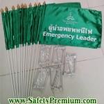 ตัวอย่างธงผู้นำอพยพหนีไฟ-Emergency Leader สั่งทำ