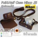 เคสกล้องหนัง Nikon 1 J5 รุ่นเปิดเปลี่ยนแบตขณะใส่เคสได้