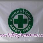 ธง Safety First ปลอดภัยไว้ก่อน_แบบวงกลม