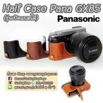 Half Case Pana GX85 รุ่นเปิดแบตได้ ฮาฟเคส Panasonic GX85