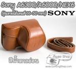 Case Sony A6300/A6000/NEX6 รุ่นชาร์จแบตขณะใส่เคสได้ เลนส์ 16-50 mm
