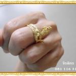 แหวนนาคชลซะ