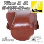 เคสกล้อง Nikon J1 J2 เลนส์ 10-30mm 30-110mm สีน้ำตาล