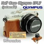 Half Case Olympus EPL7 ฮาฟเคสเปิดแบตได้ โอลิมปัส EPL7