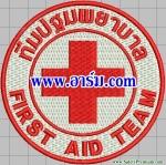 อาร์มทีมปฐมพยาบาล FIRST AID TEAM