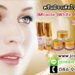 Miracle White Radiance 7g ครีมมิราเคิลไวท์เรเดียน