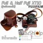 เคสกล้องหนัง Case Fuji XT10 รุ่นเปิดแบตได้