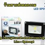 ไฟสปอร์ตไลท์ LED 10w IWACHI มอก. แสงสีขาว