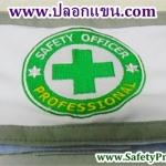 ปลอกแขน SAFETY OFFICER PROFESSIONAL ติดแถบสะท้อนแสง