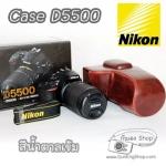 เคสกล้องหนัง D5500 Case Nikon D5500