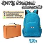 กระเป๋ากล้องเป้สะพายหลัง พับได้ รุ่น Sporty Backpack