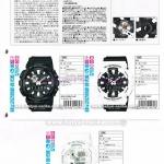 อัพเดทสินค้า G-SHOCK BABY-G ที่จะออกเร็วๆนี้ - มิถุนายน 2559 (New Model Upcoming in June 2016)