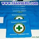 ตัวอย่างปลอกแขน SafetyCommittee สีน้ำเงิน