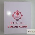 กล่องโชว์ตัวอย่างสี เล็ก Nail Gel Color Card สีขาว