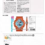 อัพเดทสินค้า G-SHOCK Limited Japan ที่จะออกเร็วๆนี้ : สิงหาคม - กันยายน 2559 (New Limited Japan only Model Upcoming in August-September 2016)