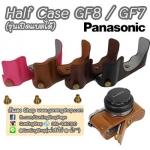ฮาฟเคสกล้องหนัง Panasonic LUMIX GF8 GF7 ซองกล้อง Half Case Pana GF8 GF7