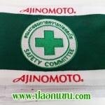 ตัวอย่างปลอกแขน SAFETY COMMITTEE ปักโลโก้บริษัท