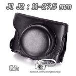 เคส Nikon J1 J2 สีดำ (Pre Order)