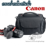 กระเป๋ากล้อง Canon กันน้ำ รุ่น Basic EOS (Pre Order)