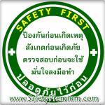 เข็มกลัดคำขวัญความปลอดภัย2 44mm