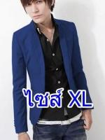 สูทแฟชั่น สีฟ้าอ่อน xl (สินค้าจริงสีฟ้าอ่อน)