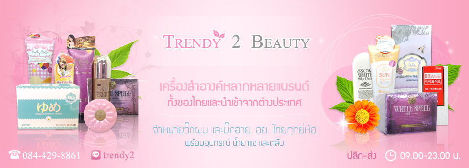 Trendy2beauty