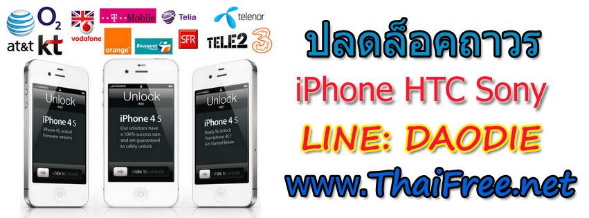 Thai Free Shop