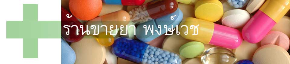 ร้านขายยา พงษ์เวช Online