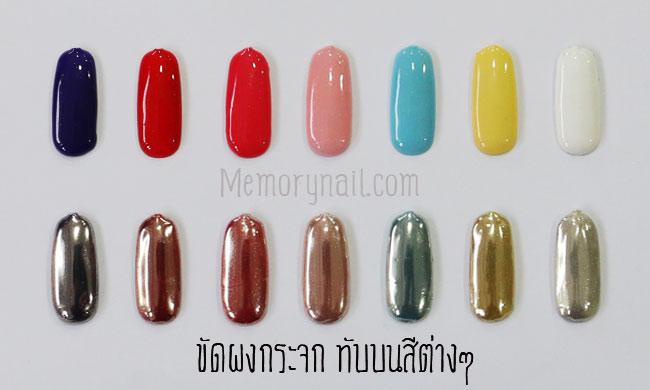 ผง mirror nails,metallic mirror nails,ผง ขัด กระจก,mirror nails,Mirror Nail Chrome Magic Powder