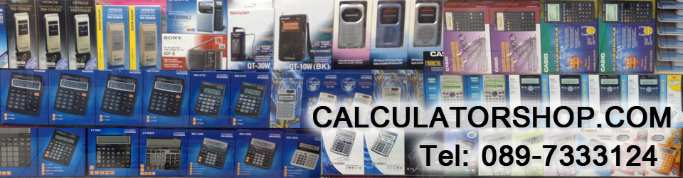 CALCULATOR SHOP