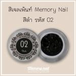 สีเจล เพ้นท์นูน สีดำ รหัส 02 Memory Nail Painting Gel กระปุก 10 กรัม