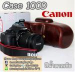 เคสกล้องหนัง 100D Case Canon 100D สีน้ำตาลเข้ม