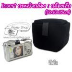 Camera Case Insert กล้องเล็ก ตัวกันกระแทกด้านในกระเป๋ากล้อง Mirrorless (Size SS) สีดำ