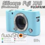 เคสซิลิโคนยาง Fuji XA3 XA10 Silicone Case Cover Fuji X-A3 X-A10 สีฟ้า