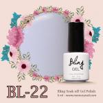 สีทาเล็บเจล Bling รหัส BL-22