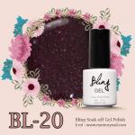 สีทาเล็บเจล Bling รหัส BL-20
