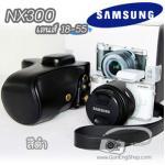 เคสกล้อง Samsung NX300 Classic Style สีดำ