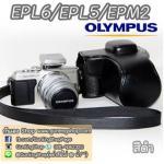 เคสกล้อง Olympus EPL6 EPL5 EPM2 สีดำ
