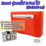 Camera Case Insert ตัวกันกระแทกด้านในกระเป๋ากล้อง รุ่นยาวใส่ I-Pad / Tablet ได้ ผ้ากันน้ำ สีส้ม