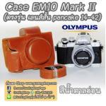เคสกล้องหนัง EM10 Mark II ตรงรุ่น Case Olympus OMD E-M10 Mark2 ซองกล้องหนัง เลนส์ Kit / เลนส์สั้น สีน้ำตาลอ่อน