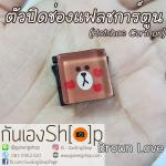 ตัวปิดช่องแฟลชการ์ตูน Hotshoe Cartoon - Brown Love