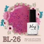 สีทาเล็บเจล Bling รหัส BL-26