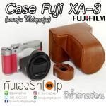 เคสกล้องหนัง Fuji XA3 XA10 XA5 ตรงรุ่น Case Fuji X-A3 X-A10 X-A5 X-A2 X-A1 X-M1 ใช้ได้ทุกปุ่ม สีน้ำตาลอ่อน