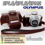 เคสกล้อง Olympus EPL6 EPL5 EPM2 สีน้ำตาลเข้ม